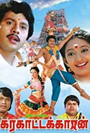 Karagattakaran Poster