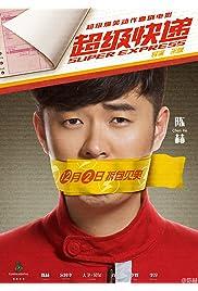 Watch Movie Super Express (2016)
