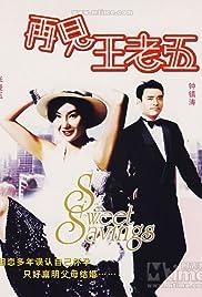 Zai jian wang lao wu Poster
