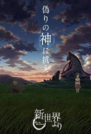 Shin Sekai Yori Poster