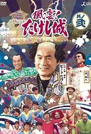 Fûun! Takeshi Jô Poster