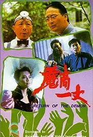 Mo gao yi zhang Poster