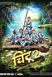 Chintoo 2: Khajinyachi Chittarkatha