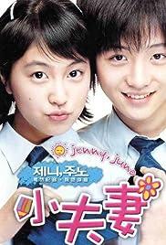 Jeni, Juno(2005) Poster - Movie Forum, Cast, Reviews