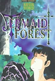 Rumik World: Mermaid Forest (1991) Poster - Movie Forum, Cast, Reviews