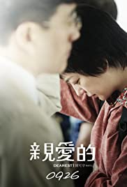 Qin ai de (2014) Poster - Movie Forum, Cast, Reviews