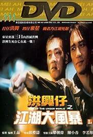Xong xing zi: Zhi jiang hu da feng bao Poster