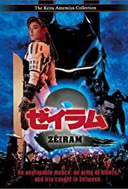 Zeiramu 2 (1994) Poster - Movie Forum, Cast, Reviews