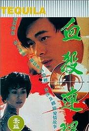Xue sha lian huan Poster