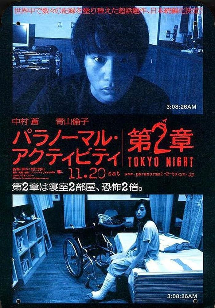 Atividade Paranormal: Tóquio