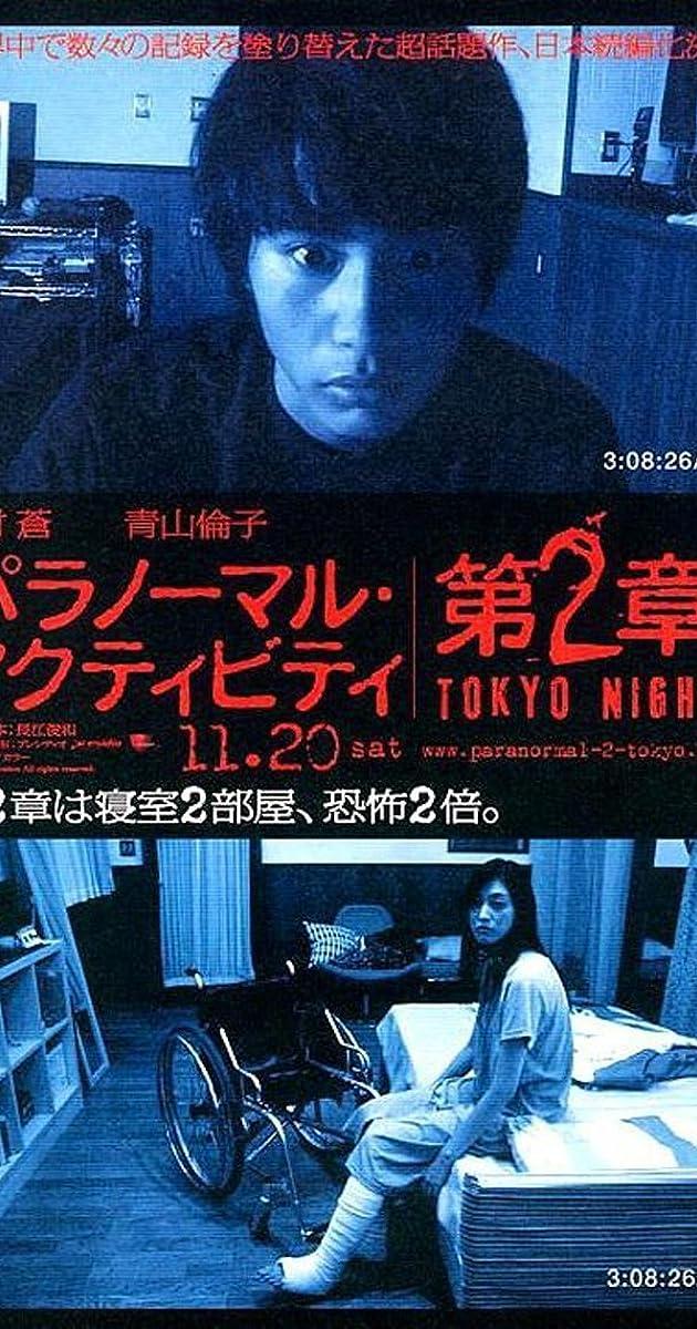 Atividade Paranormal Toquio