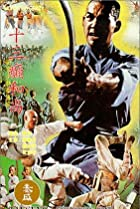 Image of War of the Shaolin Temple