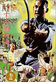 War of the Shaolin Temple Poster
