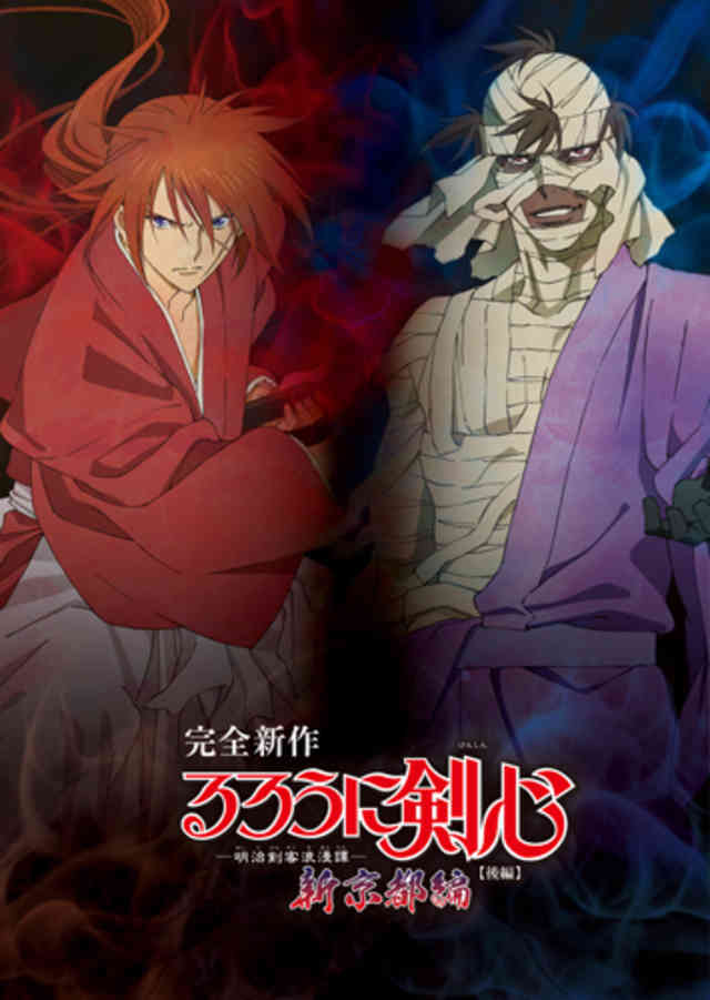 Rurouni Kenshin: New Kyoto Arc: Cage Of Flames