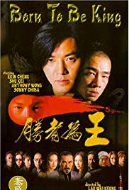 Sheng zhe wei wang Poster