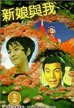Xin niang yu wo