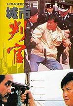 Cheng shi pan guan