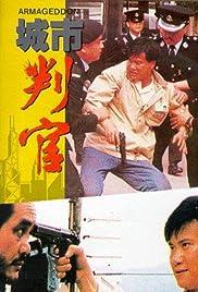 Cheng shi pan guan Poster