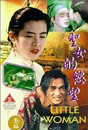 Sheng nu de yu wang Poster