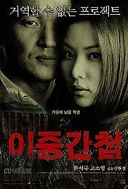 Ijung gancheob(2003) Poster - Movie Forum, Cast, Reviews