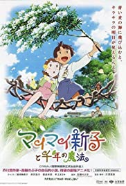 Mai Mai Miracle Poster