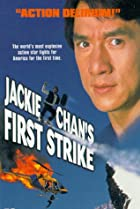 Image of Police Story 4: First Strike