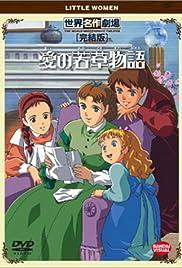 Ai no wakakusa monogatari Poster