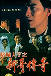 Do sing dai hang san goh chuen kei (1992) Poster - Movie Forum, Cast, Reviews