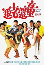 Primary image for Fan lao hai tong