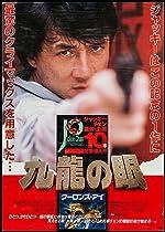 Police Story 2(1988)