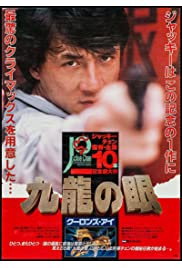 Watch Movie Police Story 2 (1988)