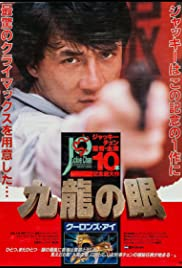 Police Story 2 Poster
