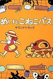 Mei to Koneko basu Poster