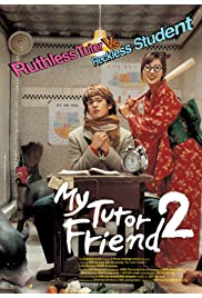 Watch Movie My Tutor Friend 2 (2007)