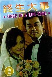 Zhong sheng da shi Poster