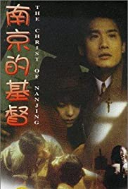Nan Jing de ji du Poster