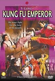 Gong Fu Huang Di Poster