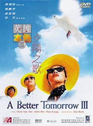 A Better Tomorrow III Love and Death in Saigon โหด เลว ดี 3