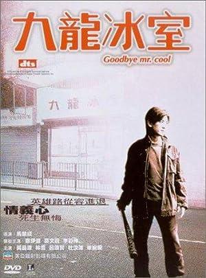 Gau lung bing sat GOODBYE MR. COOL (2001)