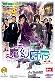 Magic Kitchen (2004) Poster - Movie Forum, Cast, Reviews