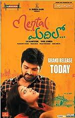 Mental Madhilo Telugu (2017)