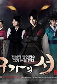 Korean Drama Gu Family Book