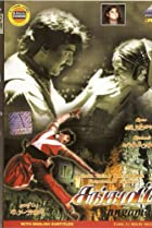Sangamam (1999) Poster