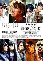 Rurouni Kenshin The Legend Ends(2014)