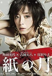 Kami no tsuki(2014) Poster - Movie Forum, Cast, Reviews