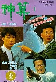 Shen suan Poster