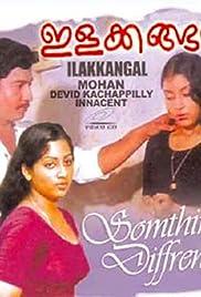 Ilakkangal Poster