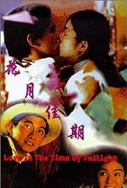 Hua yue jia qi Poster