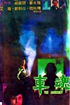 Image of Che wan