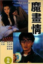 Mo hua qing Poster